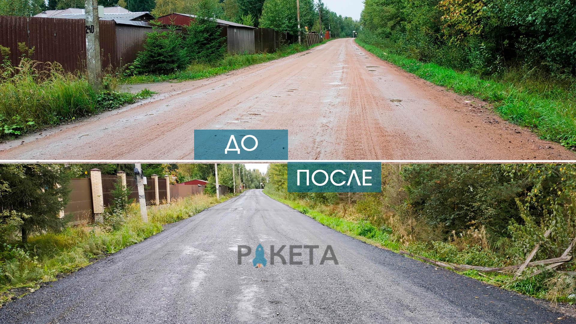 "СНТ ""Звезда"" 3800м2"